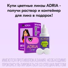 NEW! Adria EFFECT Qurtz