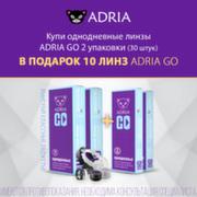 """Adria GO (30 штук) Акция! """"все для твоей активной жизни"""" (путевка в Сочи)"""
