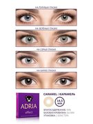 NEW! Adria EFFECT Caramel