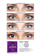 NEW! Adria EFFECT Topaz