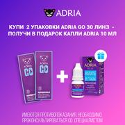Adria GO (30 штук) Акция!