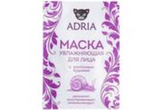 """Маска для лица """"Adria"""""""