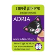 Спрей для рук Adria 20 мл